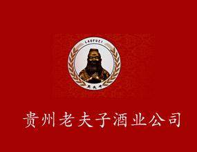贵州老夫子酒业有限公司