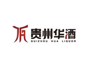 贵州华酒酒业有限责任公司