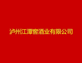 泸州江潭窖酒业有限公司