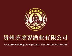 贵州茅浆窖酒业有限公司