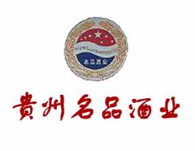 贵州省仁怀市名品酒业销售有限公司