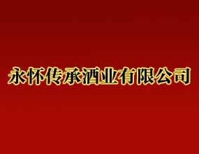 贵州永怀传承酒业有限公司