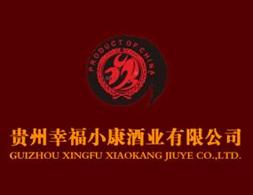 贵州幸福小康酒业有限公司