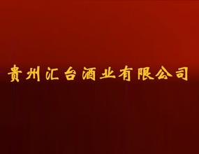 贵州汇台酒业有限公司