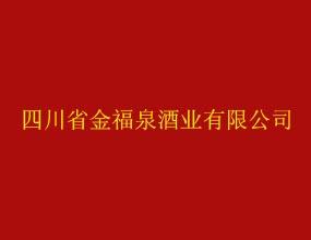 四川省金富泉酒业有限公司