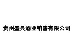 贵州省仁怀市盛典酒业销售有限公司