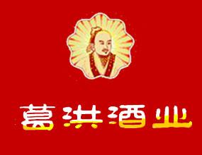 湖北葛洪酒业实业有限公司