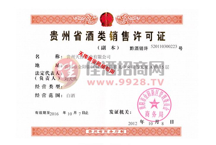 酒类销售许可证