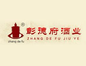 河南省彰德府酒业有限公司