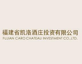 福建省凯洛酒庄投资有限公司