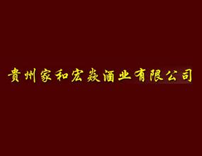 贵州家和宏焱酒业有限公司