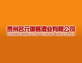 贵州名元御酱酒业有限公司