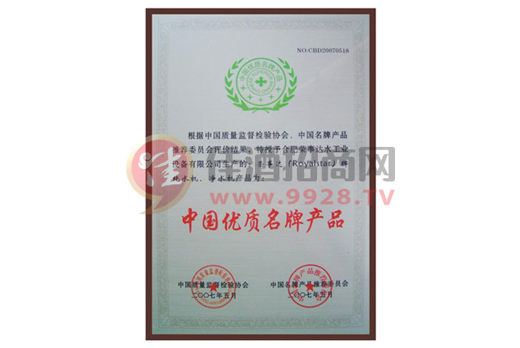 中国优质名牌