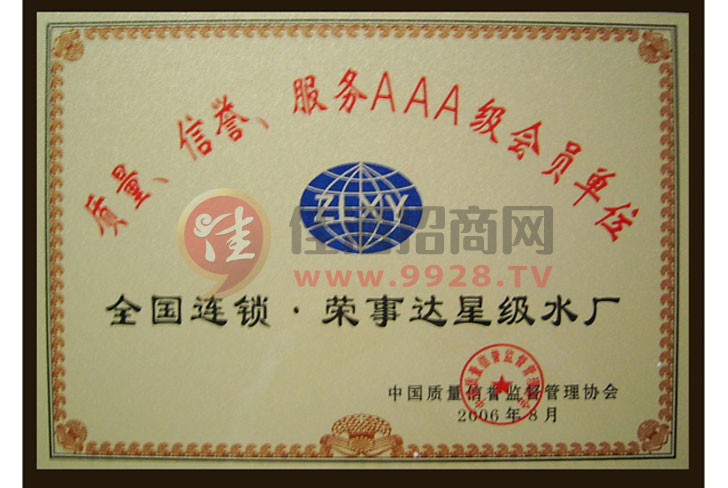 质量信誉服务AAA级会员单位