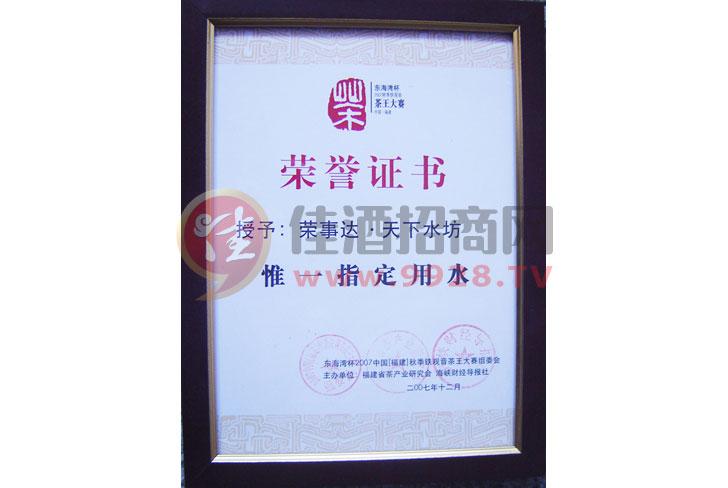 茶王大赛荣誉证书