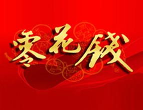 亳州市零花钱酒业销售有限责任公司