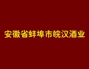 蚌埠皖汉酒业有限公司