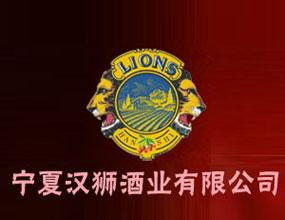 宁夏汉狮酒业有限公司