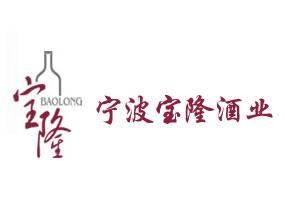 寧波寶隆酒業有限公司