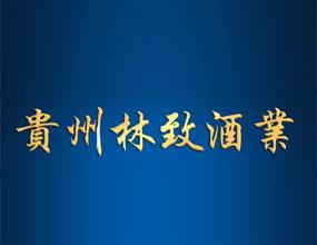 贵州林致酒业有限公司