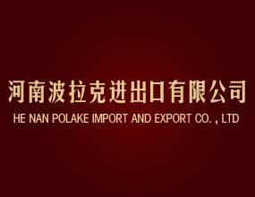 河南波拉克进出口有限公司