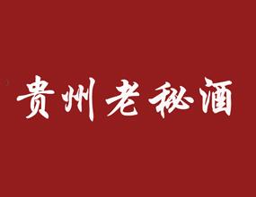 贵州老秘酒业有限公司