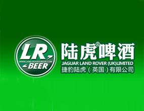 陆虎啤酒全国营销中心