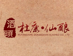 汝阳县杜康仙酿酒业有限公司