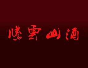 浦城县腾云山酒业有限公司