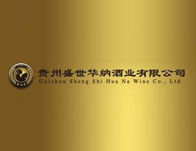 贵州盛世华纳酒业有限公司