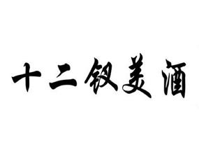 安徽省十二钗酒业有限公司