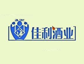 四川省佳利酒业有限公司