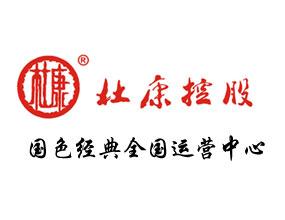 洛阳杜康控股出品国色经典全国运营中心