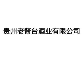 贵州老酱台酒业有限公司