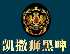 凯撒狮黑啤中国运营中心