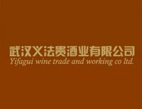 武汉义法贵酒业有限公司