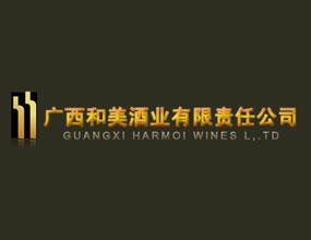 广西和美酒业有限责任公司
