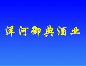 江苏洋河镇御典酒业有限公司
