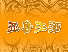 贵州亚鲁王酒业有限公司
