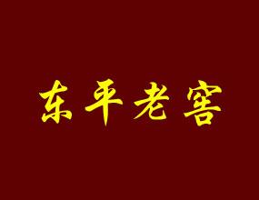 东平老窖酒业有限责任公司