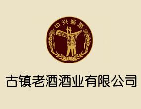 深圳市古镇老酒酒业有限公司