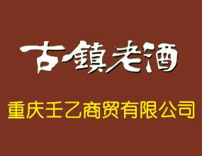 重庆壬乙商贸有限公司