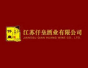 江苏仟皇酒业有限公司