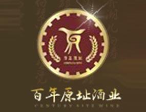 贵州省百年原址酒业有限公司