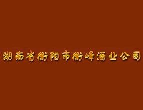 湖南省衡阳市衡峰酒业有限公司