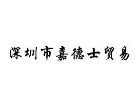 深圳市嘉德士酒业有限公司