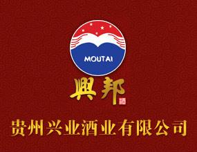 贵州兴业酒业有限公司
