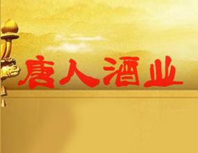 安徽唐人酒业有限公司
