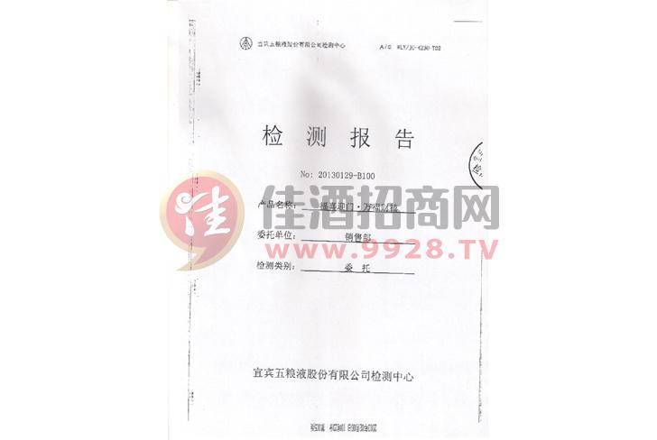 万福财禧酒检测报告