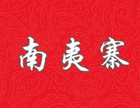 贵州南夷寨酒业有限公司(贵州总公司)